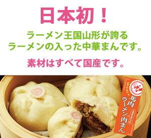 国産馬肉ラーメン肉まん140g8個ギフト箱【山形県長井市のご当地グルメ