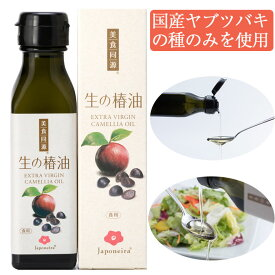 生の椿油 110g ジャポネイラ-Japoneira- 美食同源【食用】【国産ヤブツバキの種のみを使用】【非加熱製法】