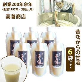 【米麹】昔ながらの甘酒 2倍濃縮タイプ 300g ×6袋【2倍濃縮タイプ】【創業200年余年高善商店】