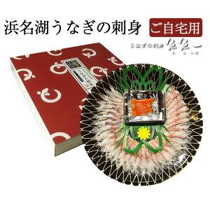 浜名湖うなぎの刺身(ご自宅用) 鰻・ウナギ 魚魚一(とといち)【お中元のし対応可】