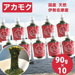 アカモク 三重県伊勢志摩産 きざみ あかもく ぎばさ 90g スタンドパック 10袋 ボトルキャップで使いやすい 国産天然 ギンバソウ ナガモ