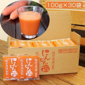 国産厳選 完熟にんじんジュース 100%ストレート 100g×30袋セット 冷凍 採れたてすり絞り製法 完全無添加 栽培期間農薬不使用 ニンジン、人参 ベルファーム