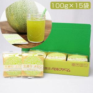 国産 生搾り 100% メロンジュース 100g×15袋セット【冷凍】【採れたてすり搾り製法】【完全無添加】【ベルファーム】