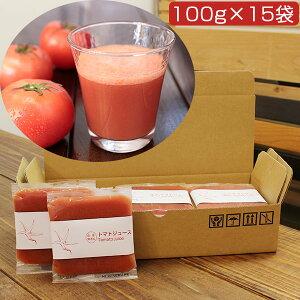 国産厳選 トマトジュース 100%ストレート 100g×15袋セット 糖度9度以上 すり絞り製法 完全無添加 ベルファーム 冷凍