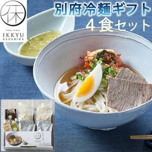 別府冷麺ギフト4食セット(化粧箱入り)【一休の泪】【大分・別府名物】