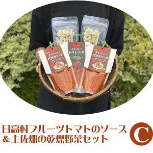 日高村フルーツトマトのソースと土佐畑の乾燥野菜セットC 高知県産フルーツトマト使用 敬老の日 ギフト のし対応可
