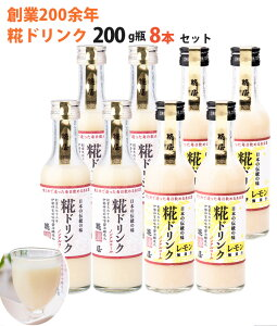 米麹 甘酒 糀ドリンク・レモン糀ドリンク 8本詰合せ 200g×各4本 掛け米に三重県産コシヒカリ使用 糀屋【のし対応可】