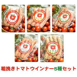 粗挽きトマトウインナー5種セット(プレーン・チーズ・バジル・にんにく・わさび) 赤いかくれんぼ 町田農園【お歳暮のし対応可】