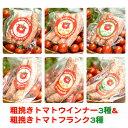 【31日23:59までポイント4倍★】粗挽きトマトウインナー3種&粗挽きトマトフランク3種セット(プレーン・チーズ・バジ…