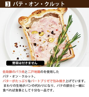【17日9:59まで5倍】佐助豚肉の旨みを凝縮した6種の味わいシャルキュトリーセット【久慈ファーム】