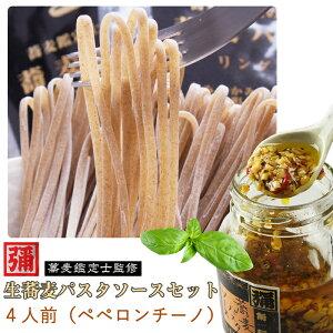 生蕎麦パスタ、パスタソース(ペペロンチーノ)ギフトセット4人前(2袋) そば処角弥 食品添加物、保存料不使用