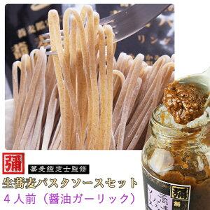 生蕎麦パスタ、パスタソース(醤油ガーリック)ギフトセット4人前(2袋) そば処角弥 食品添加物、保存料不使用