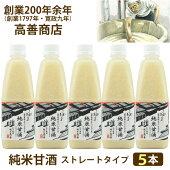 純米甘酒ストレート500ml×5本セット【創業200年余年高善商店】