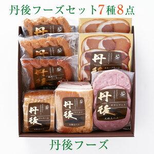 丹後フーズセット 7種7点セット ウインナーソーセージ、ハーブソーセージ、鹿肉入りウインナーソーセージ、ベーコン(ブロック)、ロースハム(ブロック)、サラミコット、スモーク熟成