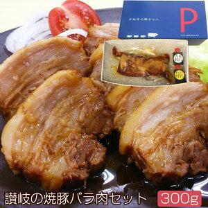 焼豚バラ肉300gギフトセット(YP-B300) 讃岐の焼豚専門店 焼き豚P 国産豚肉 完全手作り 化学調味料・保存料無添加【のし対応可】