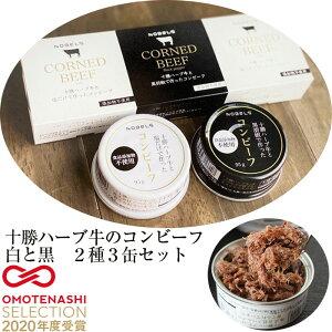 十勝ハーブ牛のコンビーフ白と黒(白×2缶、黒×1缶入り)計285g 無添加コンビーフ ノベルズ食品