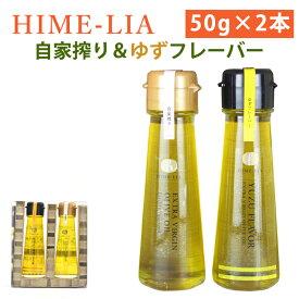オリーブオイル自家搾り&フレーバーオイル(ゆず) 2本セット 50g×2 HIME-LIA(ヒメリア) ほだか村