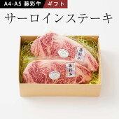 藤彩牛サーロインステーキ(200g×2枚)九州産黒毛和牛フジチク