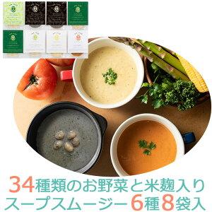 34種のやさい畑スープスムージー6種(大豆と黒ごま豆乳・蓮根とほうれん草・蓮根とゆず・とうもろこし・エビとトマト・アスパラガスと玉葱) 8個入りギフト エムエム・スープ 国産34種類の