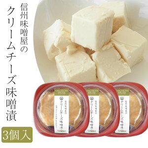 信州味噌屋のクリームチーズ味噌漬 3個セット(冷蔵)【味噌・漬物蔵元 稲垣来三郎匠】