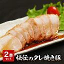 手造り 秘伝のたれ焼き豚 2本セット(タレ2本付き)約800g【肉の山喜】【兵庫県たつの市 肉屋の自家製焼き豚】