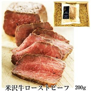 【25日9:59までポイント2倍★】米沢牛ローストビーフ 200g 無添加 スモークハウスファイン