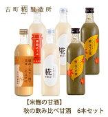 【米麹の甘酒】秋の飲み比べ甘酒