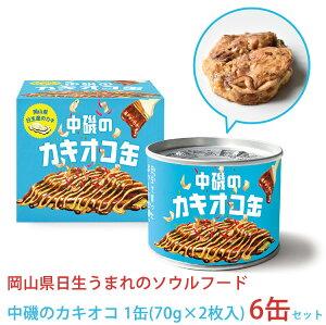 カキオコ缶6個セット岡山県日生の牡蠣を使用したミニお好み焼の缶詰レストラン夕立