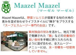スープスムージー3種(とうもろこし、エビとトマト、きのこ)6個入りギフトセット【野菜ソムリエ厳選の純国産34種類のお野菜と米麹入り】MaazelMaazel(マーゼルマーゼル)【お中元・暑中・残暑のし対応可】