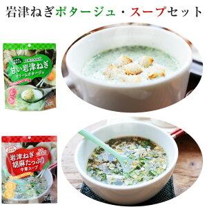 岩津ねぎポタージュ・スープ 2種5袋 計38食セット(クリームポタージュ8食入り×3袋、中華スープ7食入り×2袋)(化学調味料・保存料無添加)(兵庫県朝来市産ねぎ使用)(NOUEN)