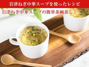 岩津ねぎポタージュ・スープ2種5袋計38食セット(クリームポタージュ8食入り×3袋、中華スープ7食入り×2袋)(化学調味料・保存料無添加)(兵庫県朝来市産ねぎ使用)(NOUEN)