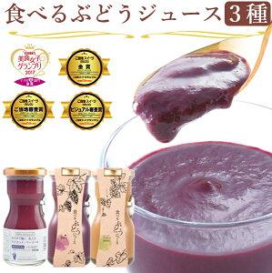 山梨Made 食べるぶどうジュース 3本セット(マスカット・ベーリーA、巨峰、シャインマスカット 各1本) 山梨県産フルーツ100%使用 完全無添加 ギフト のし対応可