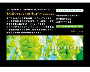 山梨Made食べるぶどうジュース3本セット(マスカット・ベーリーA、巨峰、シャインマスカット各1本)【山梨県産】【お中元・暑中・残暑のし対応可】