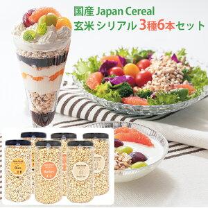 玄米 シリアルJapan Cereal 3種6本セット(Barley大麦・玄米)、(Rice玄米・赤米・黒米)(Brown rice玄米・玄米) 各2本 砂糖不使用 国産 岩手県産 HUB