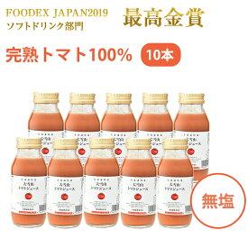 大雪山トマトジュース(無塩) 180ml 10本(2020年新トマト使用) バイオアグリたかす ギフト お歳暮のし対応可