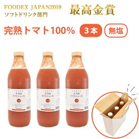 大雪山トマトジュース(無塩) 1000ml 3本セット(2021年新トマト使用) ギフト バイオアグリたかす ギフト お歳暮のし対応可