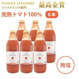 大雪山トマトジュース(無塩) 1000ml 6本(2021年新トマト使用) バイオアグリたかす ギフト お歳暮のし対応可