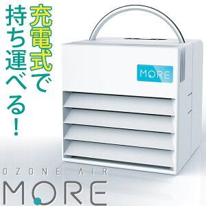 【オーシーアール(OCR)】OZONEAIRMORE(オゾンエアーモア)