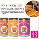 トクスイ マフィン's工房 24個×3セット【3年保存食】【従業員15人で約4日分】(オレンジピール味・アーモンド味・チョコチップ味) …