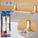 【リンテック21】冷蔵庫ストッパー(2本1組)【地震対策品】【RCP】