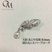 「大粒あこや真珠が揺れるブローチ約8.0mm」silverシルバー(本真珠)結婚式・パーティーにも!
