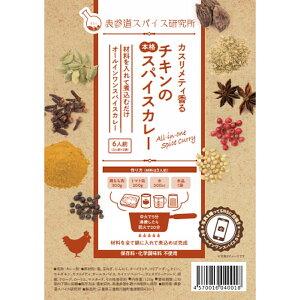 カスリメティ香る チキンの本格スパイスカレー 6人前(3人前×2) 新感覚のカレー粉 オールインワンスパイスカレー