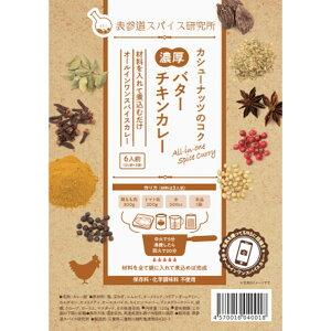 濃厚バターチキンカレー オールインワンスパイスカレー 6人前(3人前×2)