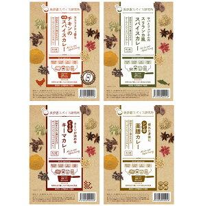 【お徳用】オールインワンスパイスカレー4種類セット 24人前(3人前×2袋×4種類) チキンの本格スパイスカレー、サバとフェンネルのスリランカ風スパイスカレー、ピリ辛キーマカレー、シビ
