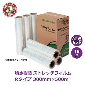 メーカー直送・30巻セット/積水樹脂 ストレッチフィルム Rタイプ 18μ×300×500m