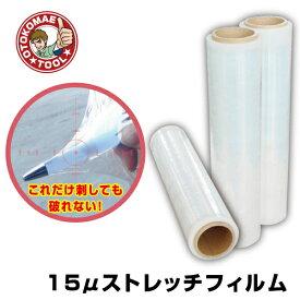 ストレッチフィルム(ラップ) 15ミクロン 500mm幅×長さ300m 梱包資材 パレットラップ 荷くずれ防止 防塵防滴