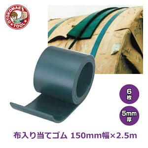メーカー直送・6枚セット/布入り当てゴム 5厚 150幅×2.5m
