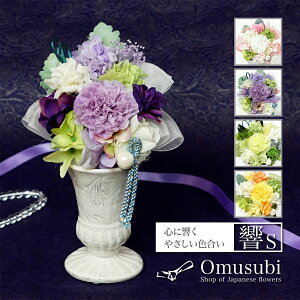 プリザーブドフラワー 仏花 初盆 -HIBIKI-S お悔やみ お供え ペットにも 仏壇 供花 贈り物 送料無料