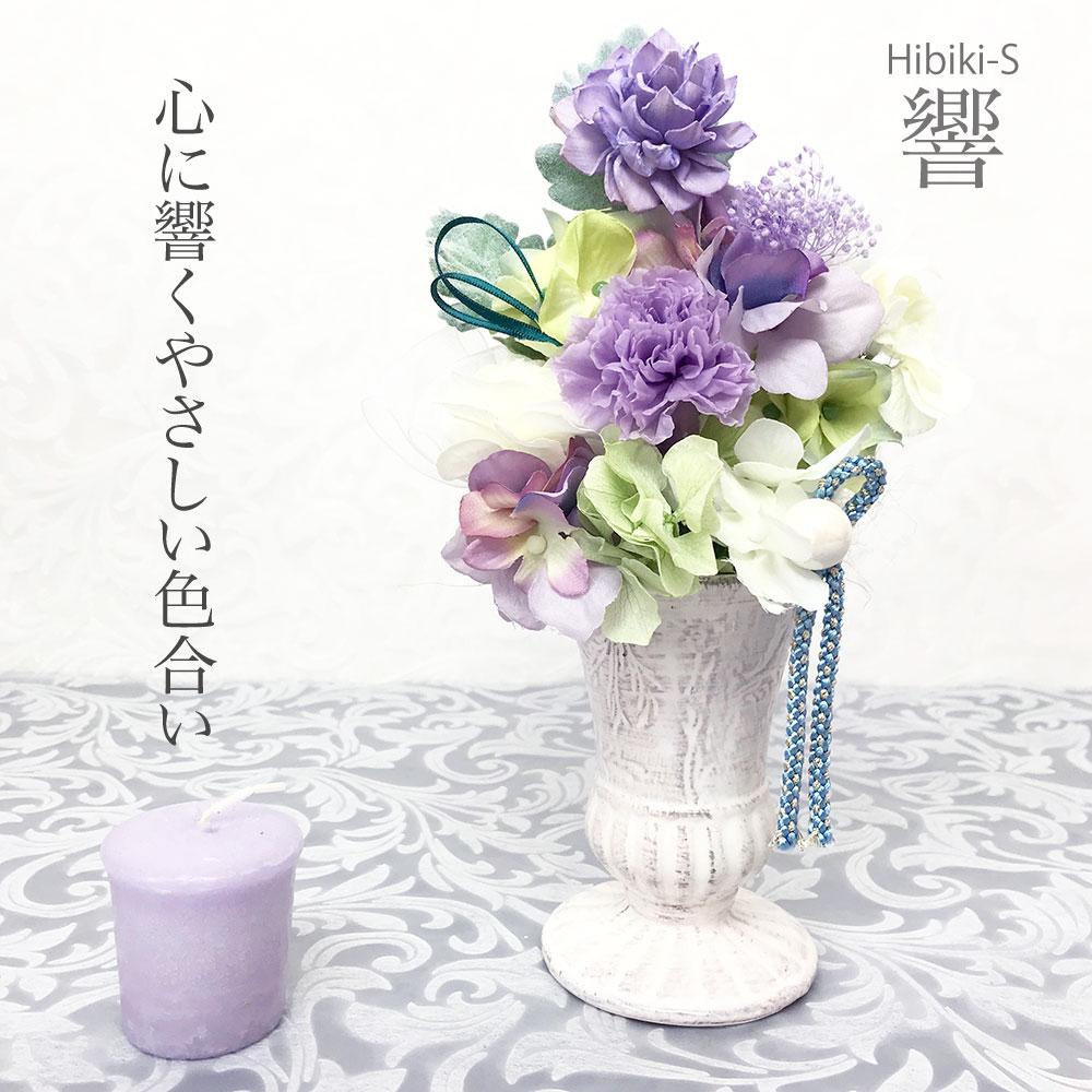 プリザーブドフラワー アレンジ 仏花 -HIBIKI-S お悔やみ お供え ペットにも 仏壇 供花 贈り物