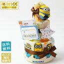 6月3日(水)到着可★おむつケーキ 3段 ミニオンズ minions 出産祝い 名入れ 男の子 女の子 双子 おもちゃ バスタオル …
